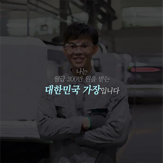 """최저임금으로 달라진 삶…""""나는 대한민국 OO입니다"""""""