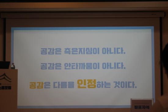 홍서윤 위원의 발표 중, 가장 감명 깊었던 문구.