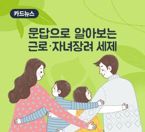 문답으로 알아보는 근로·자녀장려 세제