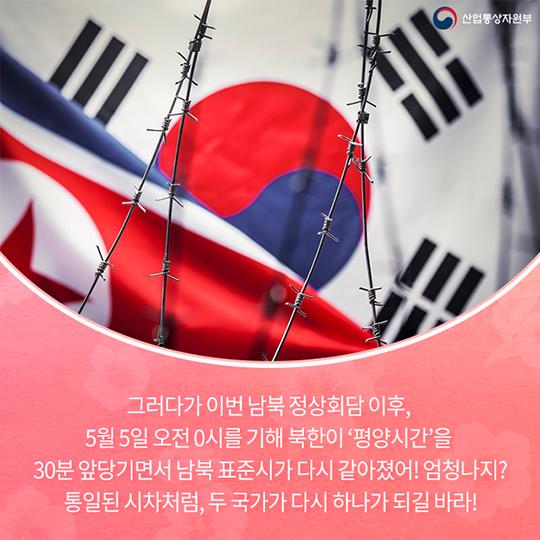 남북 표준시 통일…평양이 30분 느렸던 이유는?