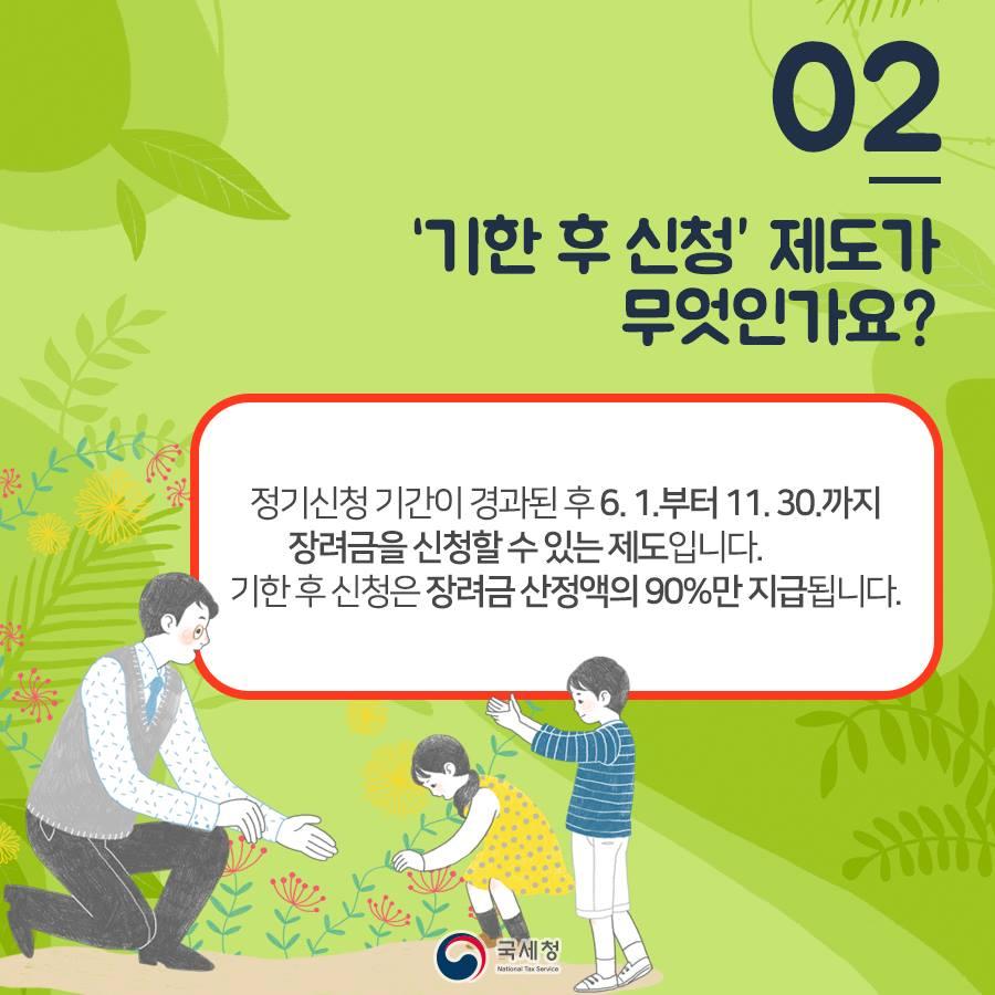 문답으로 알아보는 근로· 자녀장려 세제