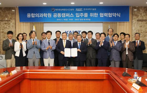 '카이스트 융합의과학원' 세종시 공동캠퍼스에 입주