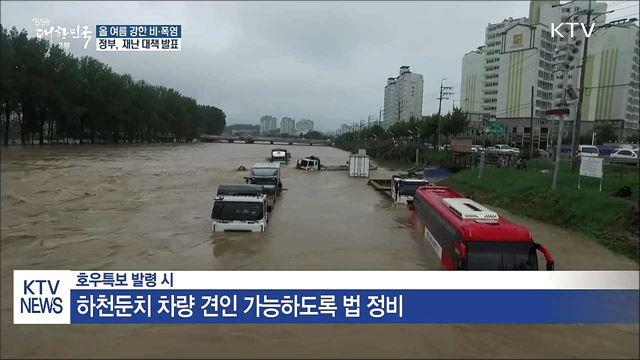 올 여름 강한 비·폭염 예상···재난 대책 발표