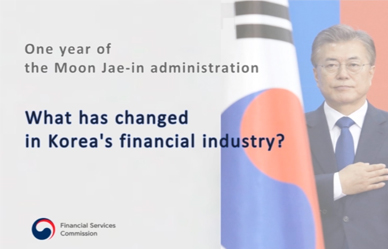 What has changed in Korea's financial sector during 1 year of Moon Jae-in administration