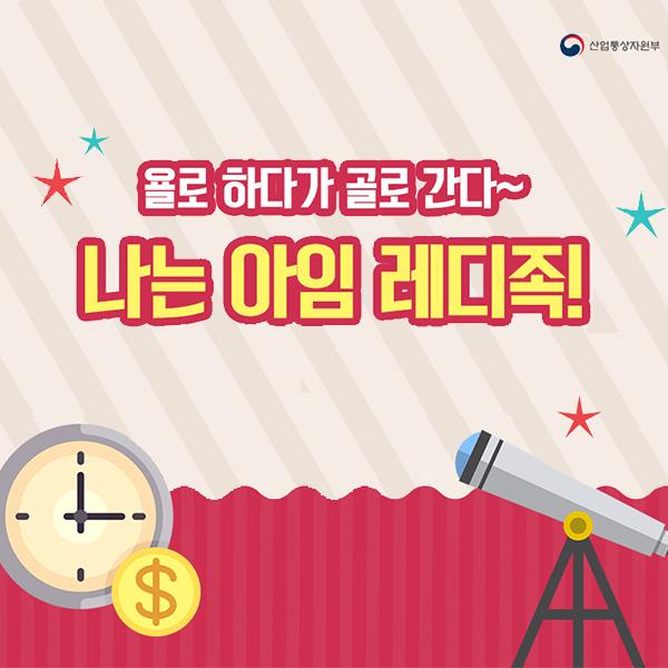 """""""욜로 하다 골로 간다""""…미래를 준비하는 '아임 OO족'"""