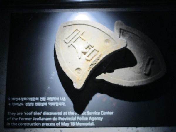 5.18 민주평화기념관 건립시 나온 기와.
