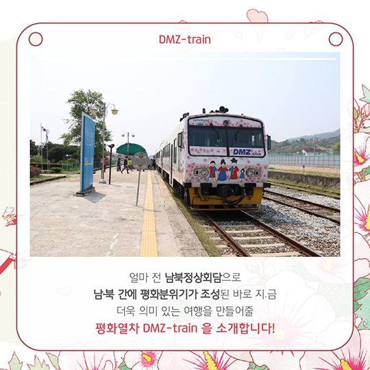 통일을 향해 달리는 특별한 열차가 있다?