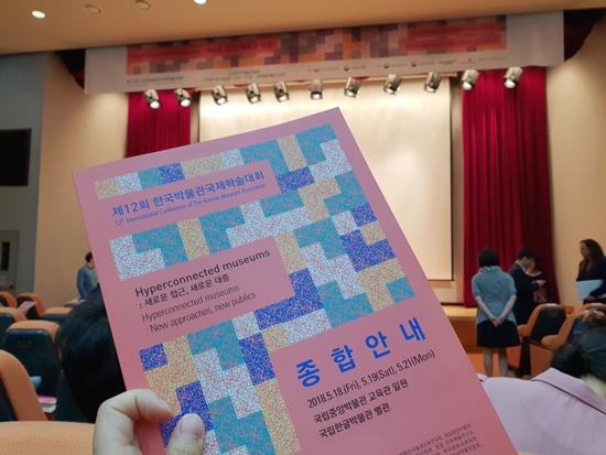 국제학술대회 팜플렛