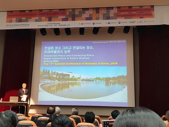 세계박물관의 날 기념 국제학술대회 행사장
