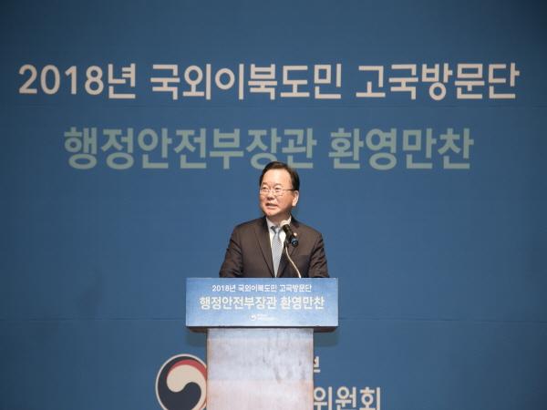 지난 15일 국외이북도민 환영만찬에서 김부겸 행정안전부장관이 환영사를 하고 있다. <사진=이북5도위원회>