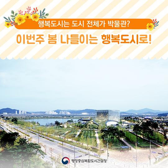 행복도시는 도시 전체가 박물관?···이번 주 봄나들이는 행복도시로!