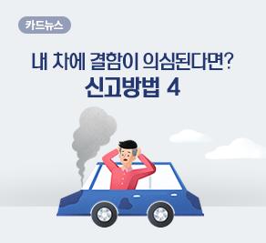 내 차에 결함이 의심된다면?…신고방법 4