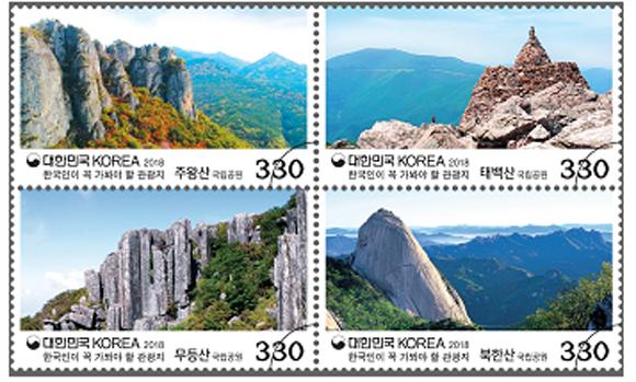 우표에 담은 꼭 가봐야 할 관광지, 올해 여름은 아름다운 '산'
