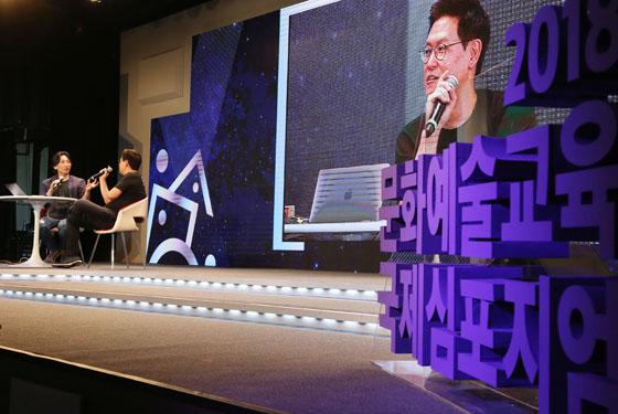 '4차 산업혁명 대응' 미래의 문화예술 교육은?