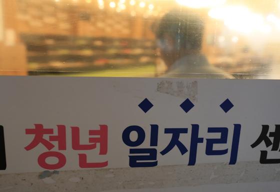 지역주도형 청년일자리 창출 831억원 지원