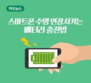 스마트폰 수명 연장시키는 배터리 충전법