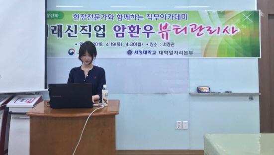 서정대학교 강의 중인 유지영씨의 모습
