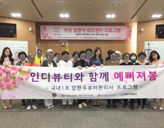 국내 1호 암환우뷰티관리사 프로그램이 생긴 전북지역 암센터