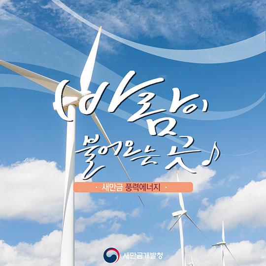 바람이 불어오는 곳, 새만금 풍력에너지