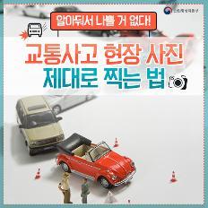 예고 없는 교통사고…현장 사진 제대로 찍는 법
