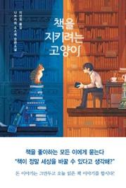 책을 지키려는 고양이;JSESSIONID_KOREA=qy2JbrhQJFRnjTQJ4W1d7SmQn7fsmHNl82y26MG2HGTq1p7zh8tW!-1381412331!-1125965357
