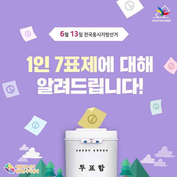 """6·13 지방선거 """"1인 7표 행사하세요"""""""