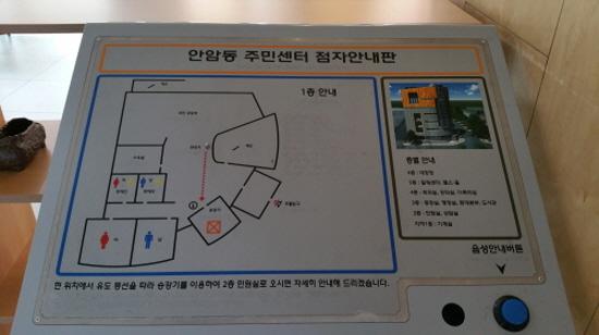 주민센터 입구에 설치된 시각장애인을 위한 점자 안내판