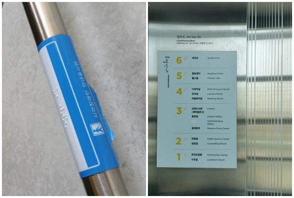 구부러진 손잡이에는 부착된 점차안내표시판(왼쪽), 점차로 된 층별 안내 표시판이 부차된 엘리베이터(오른쪽)