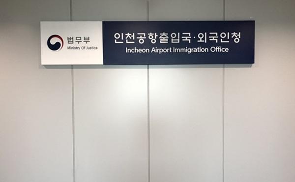 인천국제공항 제2합동청사, 인천공항출입국·외국인청 사무실
