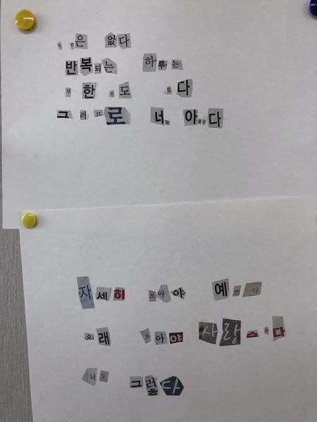 시구를 한 글자씩 표현한 작품