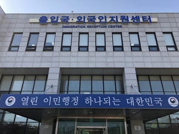 법무부 출입국·외국인지원센터.