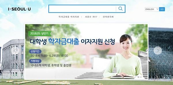 서울시 홈페이지에 있는 학자금 대출 이자지원 사업.(출처=서울시 홈페이지)