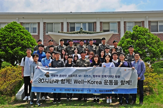 Well-Korea 운동을 시행하고 있는 30사단 (사진 제공=30사단)