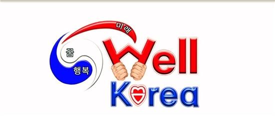 """웰 코리아의 영상이 시작되자 Hell 조선, Hell-Korea의 """"H""""가 구부러지더니 """"W""""로 바뀐다. Well-Korea는 인식을 조금만 바꿔도 우리나라의 장점을 찾을 수 있다는 것이었다.(사진 제공=30사단)"""