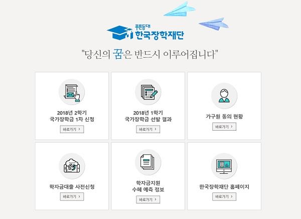 한국장학재단은 매년 6월, 12월에 국가장학금 신청을 받는다.(출처=한국장학재단 홈페이지)