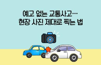예고 없는 교통사고…현장 사진 제대로 찍는 법;JSESSIONID_KOREA=XVMkbnnXnWWgLddzFrS9wJg6sbjxy1x1MtpWchD1HypjLwkTmlhh!-30952727!-1274123579