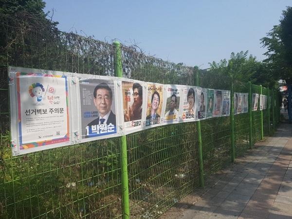 ▲서울시 성동구에 걸린 서울시장 후보자 선거 벽보