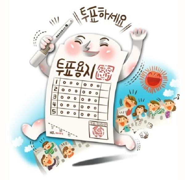출처=중앙선거관리위원회
