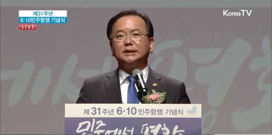 문재인 대통령의 기념사를 대독한 행정안전부 김부겸 장관(출처=KTV)