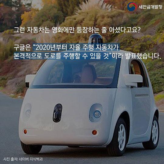 투스카니 의원을 대신한다?···미래의 자율주행 자동차