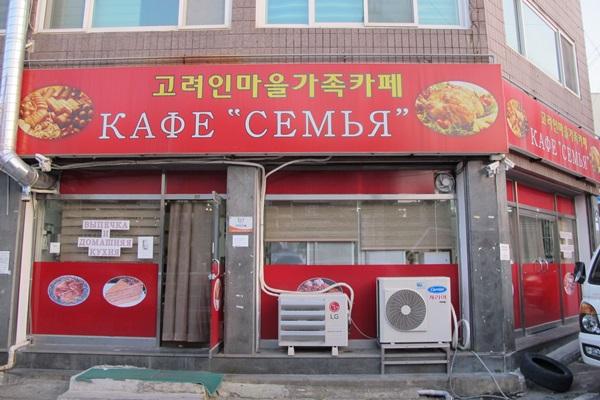 고려인마을 가족카페. 마을 식당은 가족카페로 운영되고 있다.