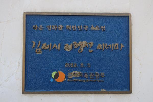 김제시 지평선 시네마는 작은 영화관 대한민국 1호점이다.