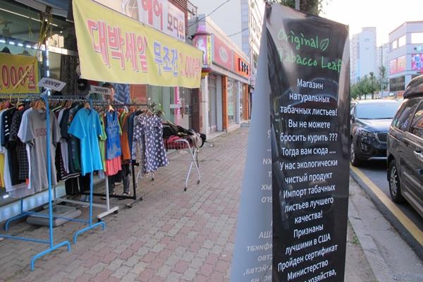 고려인마을에서는 곳곳에서 러시아어를 만날 수 있다. 상가에도 한국어와 러시아어가 함께 쓰인다.