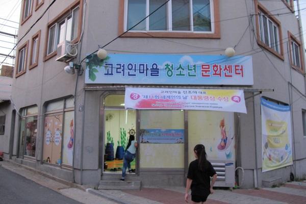 고려인마을의 청소년들을 위한 공간, '고려인마을 청소년 문화센터'.