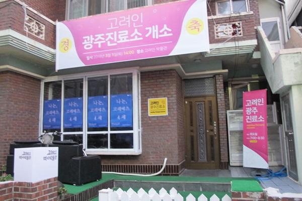 고려인마을에는 고려인들을 돕기위한 진료소가 올해 개소됐다.
