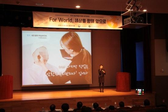 2016년 '청년취업아카데미 창직어워드'에 암환우 뷰티관리사로 출전한 유지영 씨.