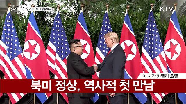 북미 정상, 역사적 첫 만남