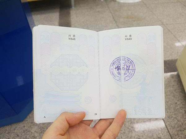 ▲사증이 추가된 페이지에 찍힌 외교부 도장