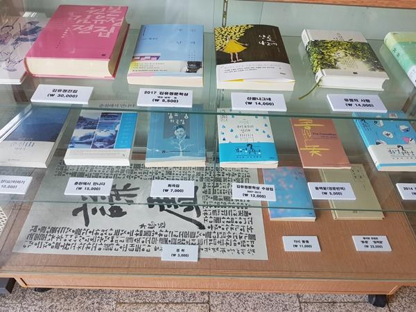 김유적문학작품집