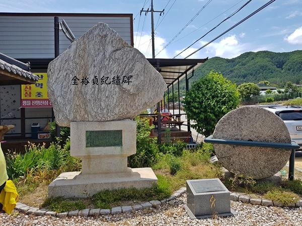 실레마을의 김유정기념비
